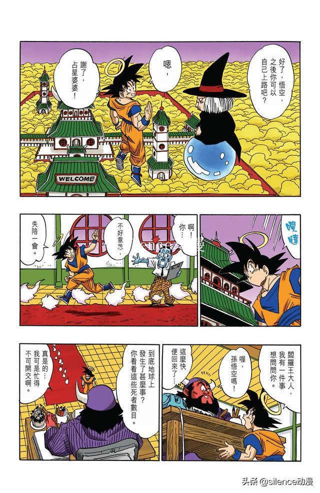 56漫画,龙珠彩色漫画布欧篇56:魔人布欧开始破坏