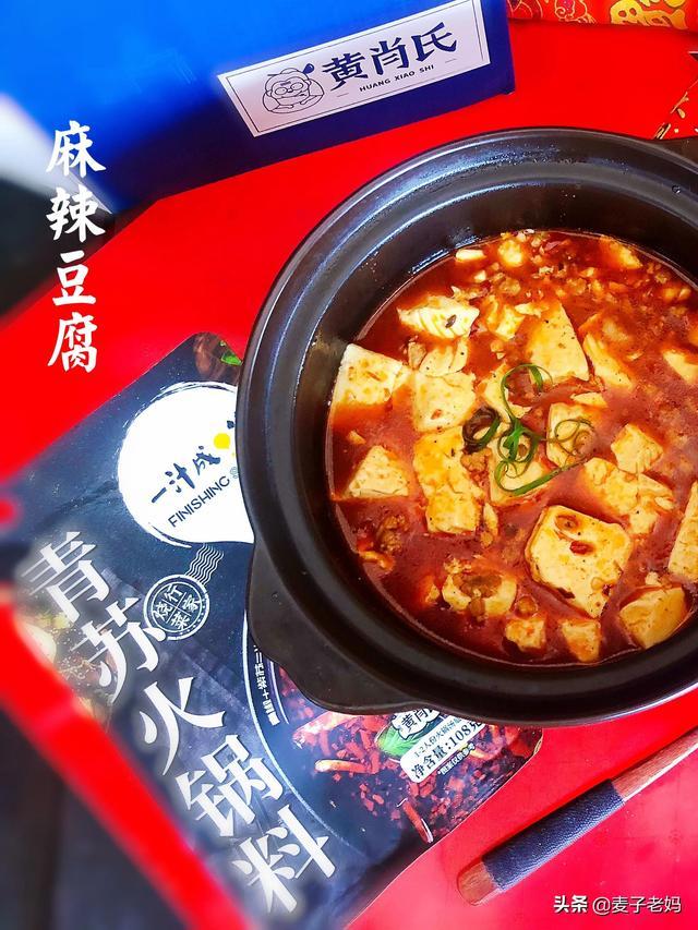 麻辣豆腐怎么做,麻辣豆腐这么做,简单又美味,祝大家新的一年红红火火,都福都富