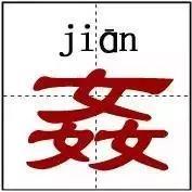 犇怎么读,中国最牛的10个汉字,能都认识,才是真牛人!