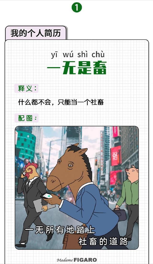 成人漫画在线,漫画:成年人社畜版新话词典