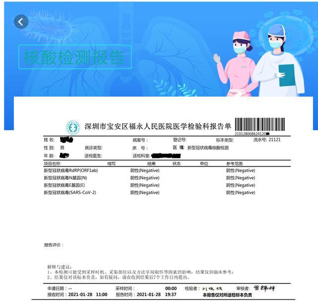 网页打印pdf,电脑可以自助打印和导出核酸报告PDF档