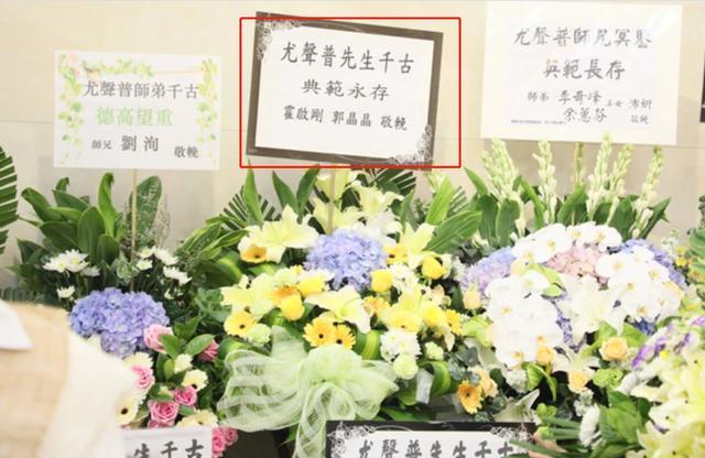 89歲港星離世,羅家英出席喪禮捂臉痛哭,郭晶晶霍啟剛送花圈悼念