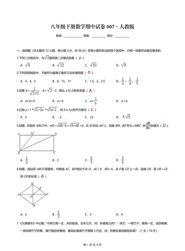 八年级下学期数学期中考试题,附答案讲解