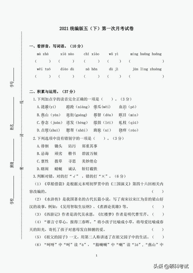 五年级下册语文试卷,特级教师整理:部编版语文五年级下册第1次月考试卷(附答案)