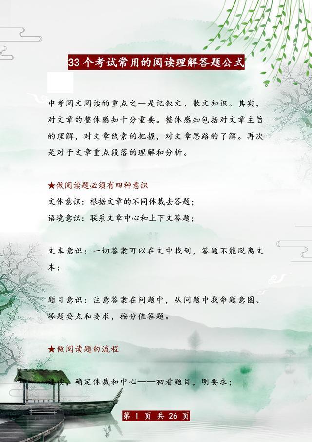 初中语文:33个常用的阅读理解答题公式,孩子掌握,从此不丢分