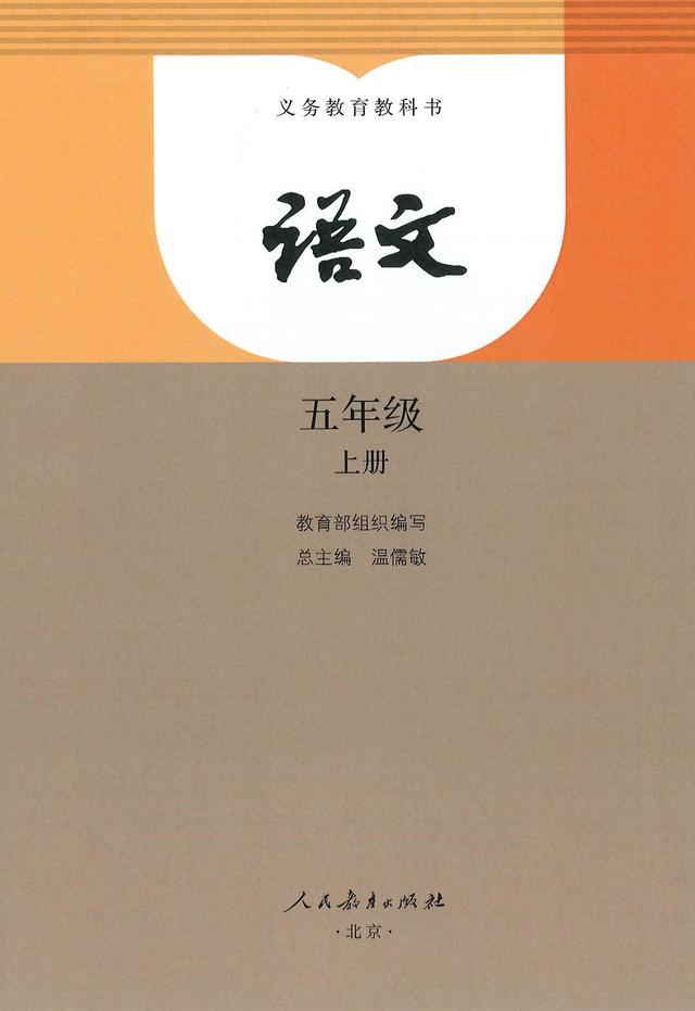 暑假预习,提前收藏:小学语文五年级上册电子课本
