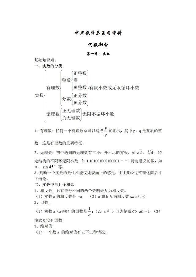 初中数学7-9年级教材沪教版初中数学知识点思维导图知识点最全总结