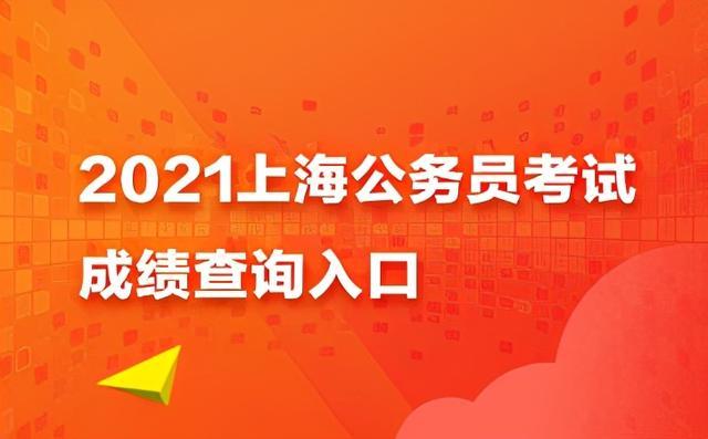 公务员成绩查询,2021上海市公务员成绩查询入口今日开通!附历年合格分数线