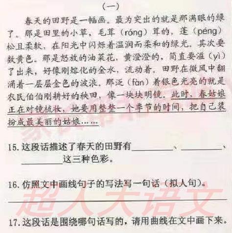 三年级语文试卷分析,北京,丰台区2020年上,三年级语文真题解析