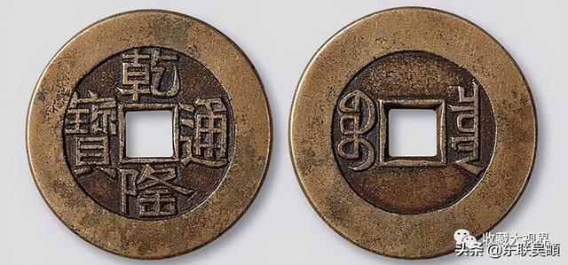 铜钱图片及价格,一点清代铜钱的品种和相关数据,为自己之后学习留存备用(中篇)