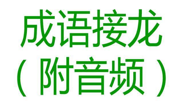龙成语,成语接龙16、更字龙