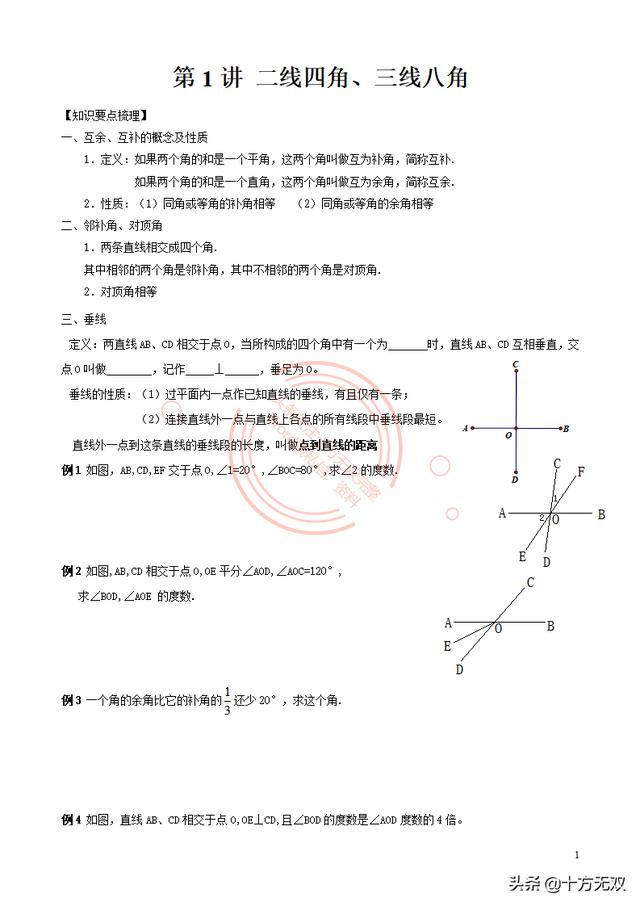 人教版七下数学全册同步精品讲义精编Word版