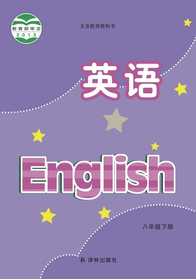 译林版八年级下册英语课本【电子课本】