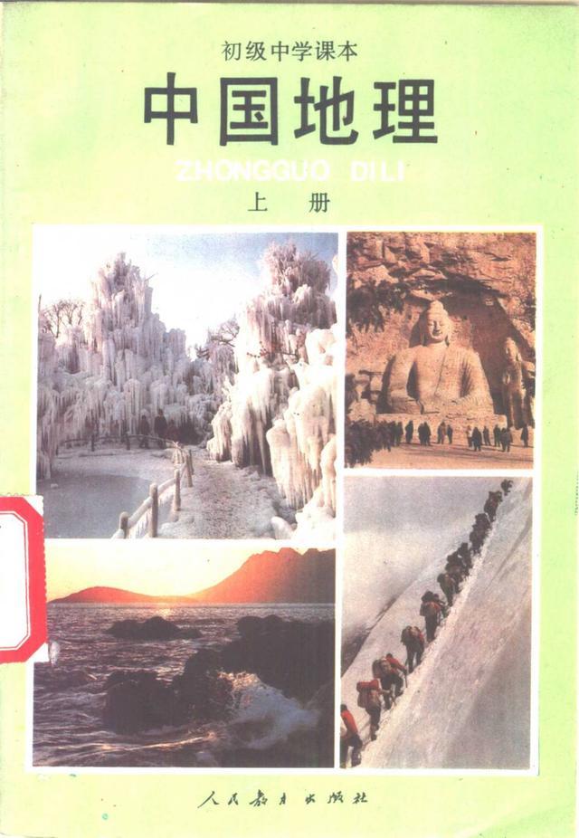「怀旧老课本」1987年人教版初级中学课本《中国地理》上册 ①