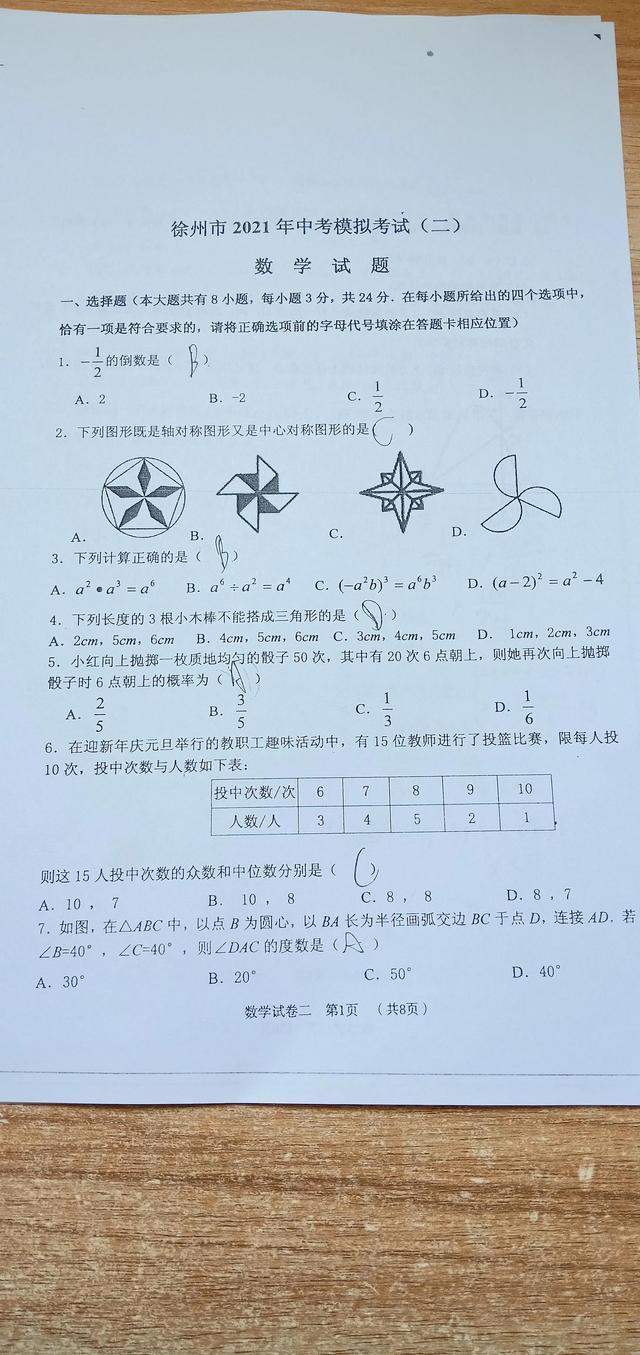 中考数学试卷模拟0606