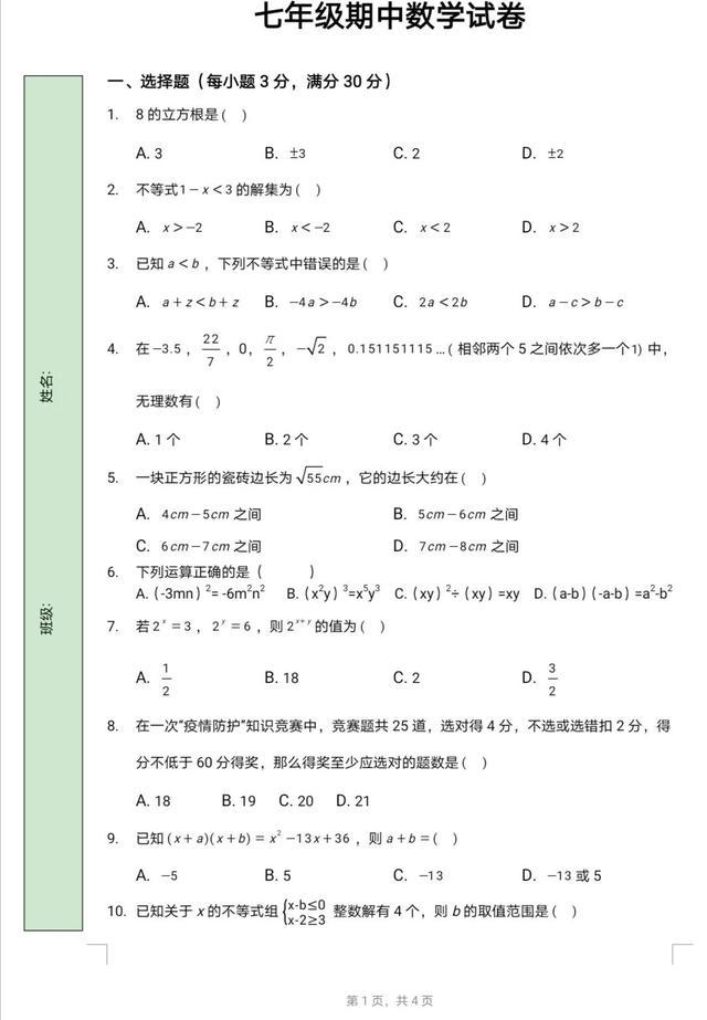 七年级沪教版初中数学九年级电子书下册数学期中考试(沪科版)