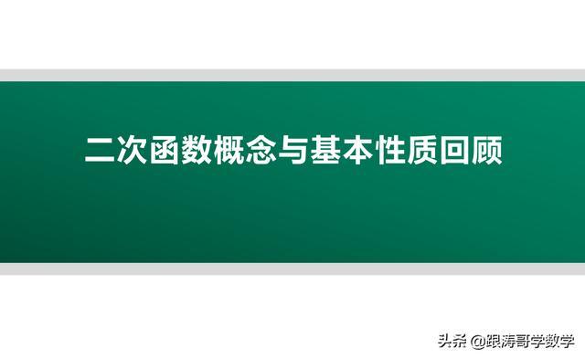 1987年沪教版初中数学教材二次函数课件「中考冲刺」全全全全全!赶紧收藏,速度下载