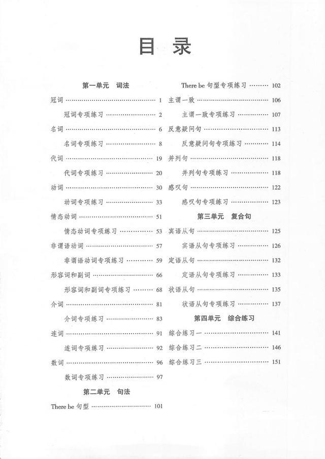 班主任把初中英语核心的语法总结成一套语法汇编题 系统提升语法