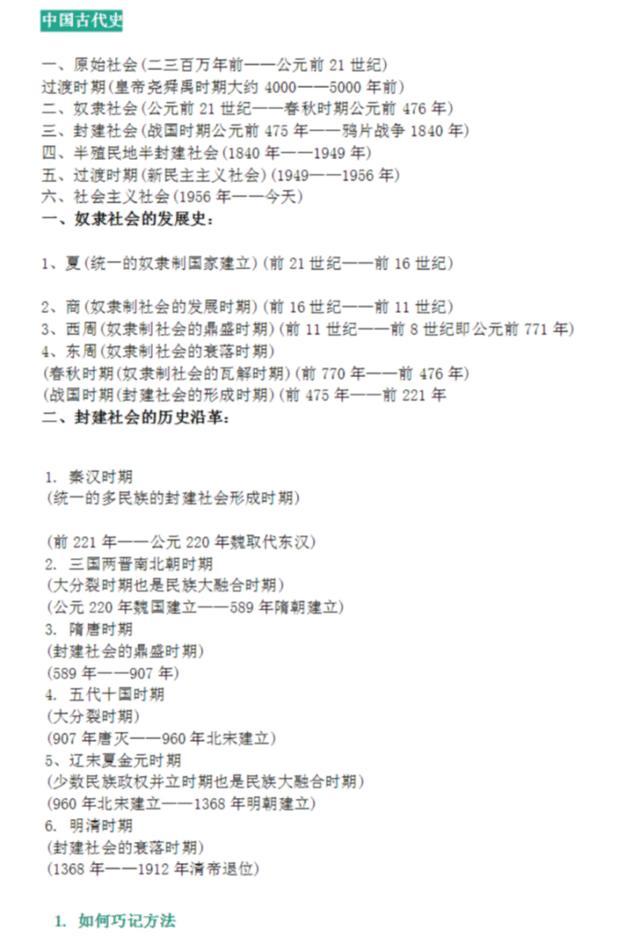 高中历史:中国通史脉络,最基本知识不掌握还想拿高分?快背熟