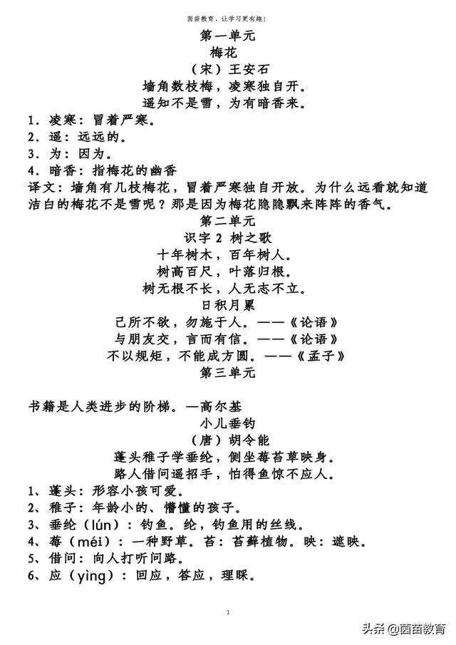 小儿垂钓古诗,暑假预习:二年级上册语文古诗+译文,可打印