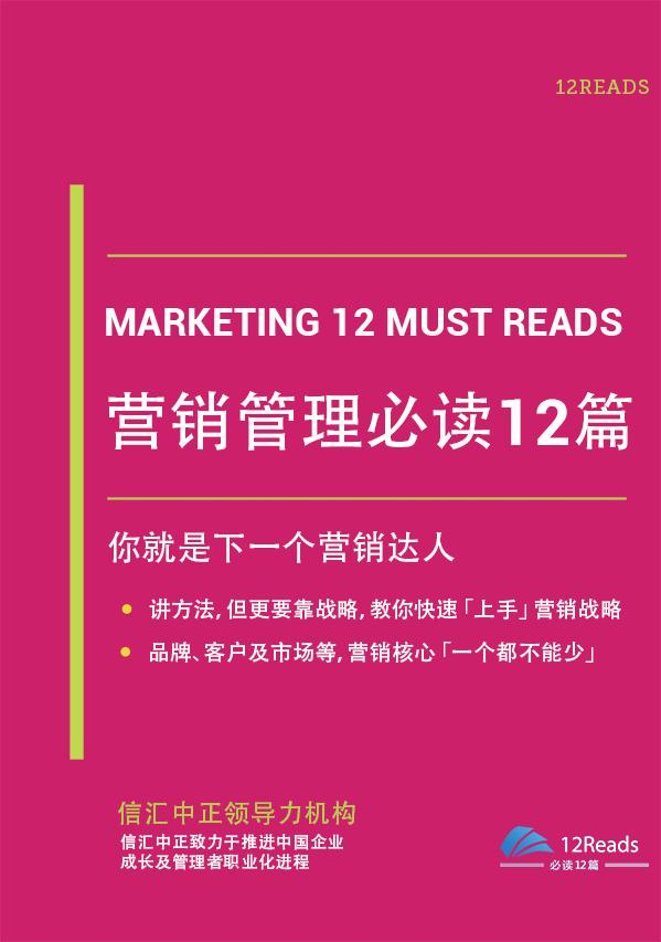 市场营销案例,市场营销书单,市场营销经典书籍推荐