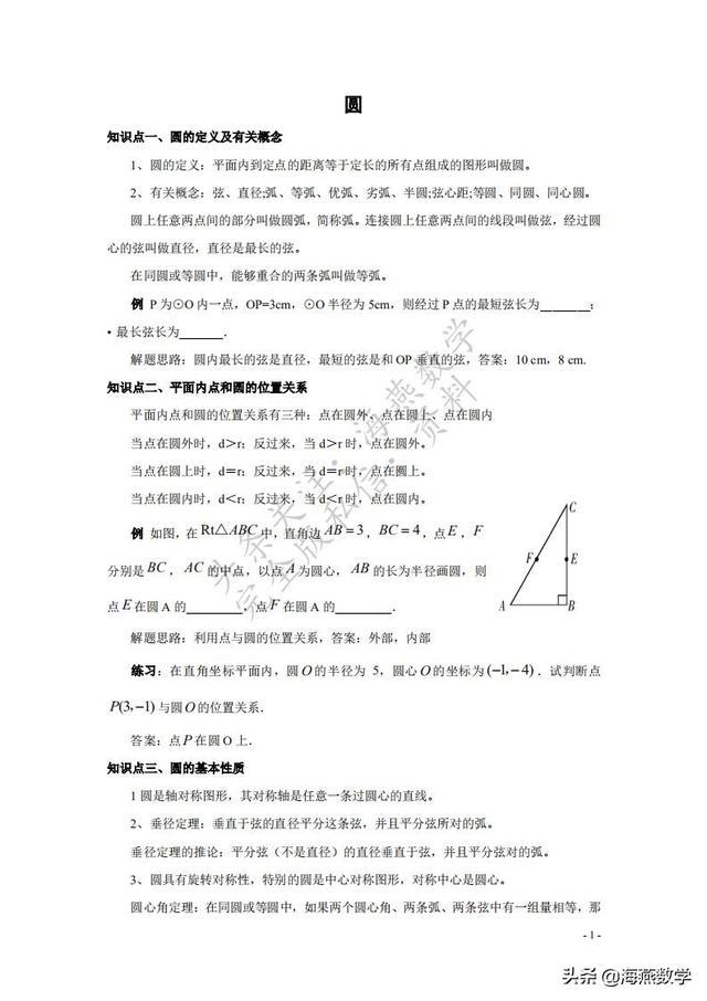 中考数学专题之《圆沪教版初中数学平移ppt》,知识点+例题+讲解