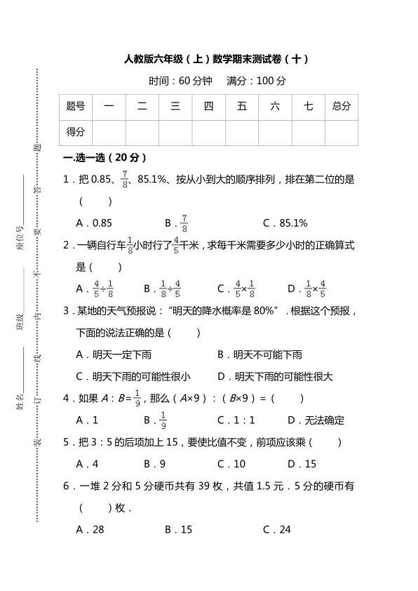 六年级数学上册期末测试卷及答案