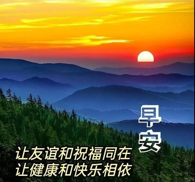 祝朋友短句,祝福情,有诚意,愿你好运永不缺,幸福永不绝,工作快乐,早安