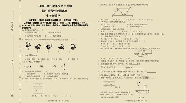 2021期中阶段性检测试卷七年级数学(含答案)