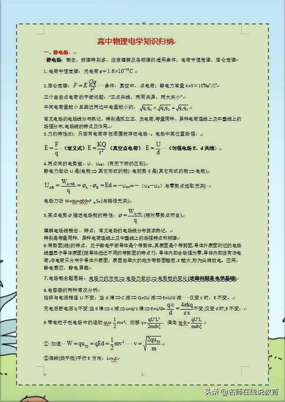 高中物理电学专题:电学实验、电流知识汇总,考试常考,趁早掌握