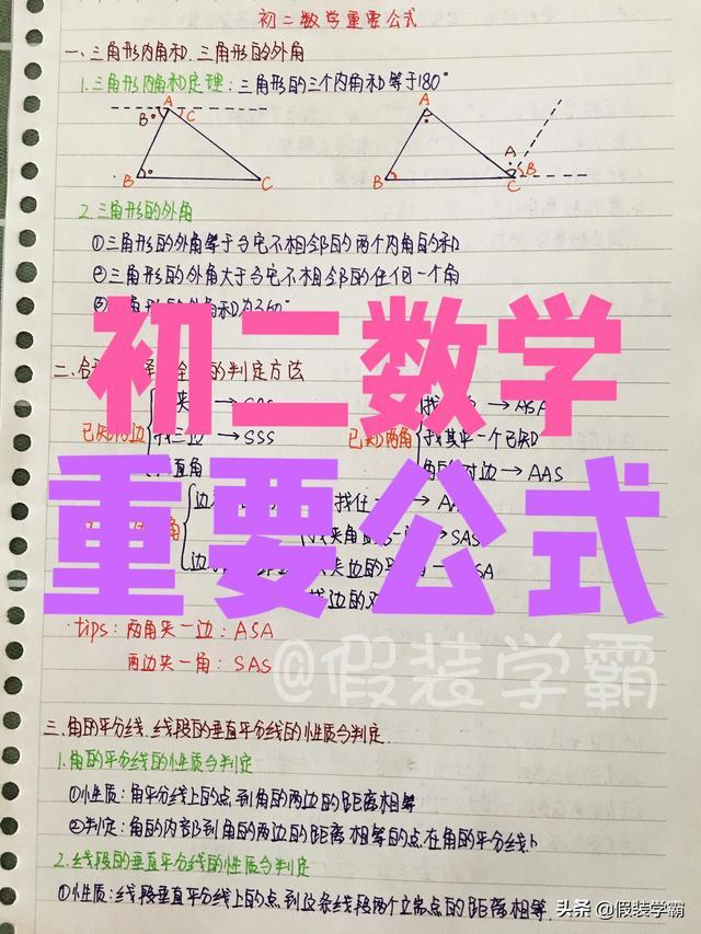 初二数学重要公式整理