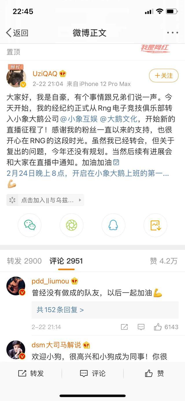 Uzi发文后取关RNG,女友控诉俱乐部无情,转会或另有隐情?