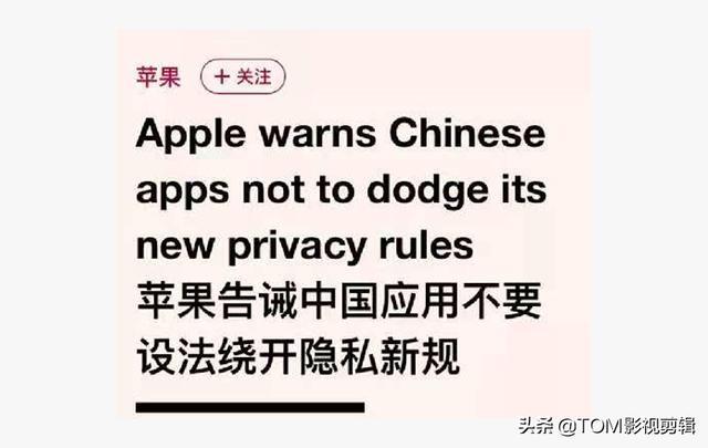 iPhone出文警示好几家互联网大佬