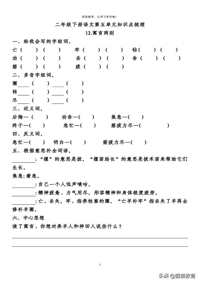 期末复习:二年级下册语文第5-8单元重点知识梳理,可打印