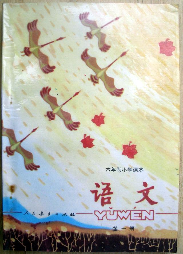 80后的回忆之老课本语文人教版第一册