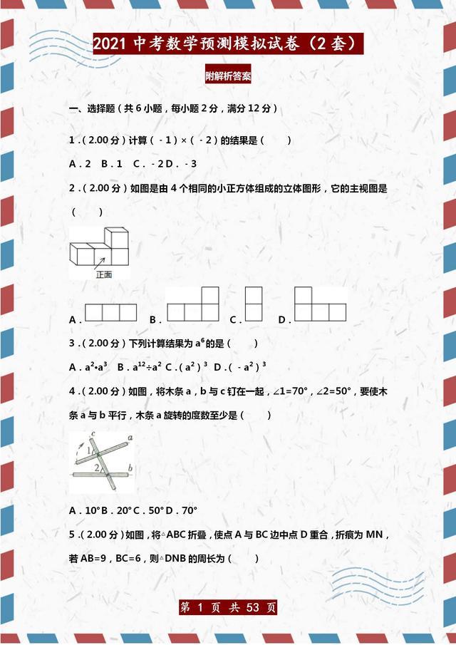 考试中心:2021年中考数学预测模拟卷(2套),参考价值极高