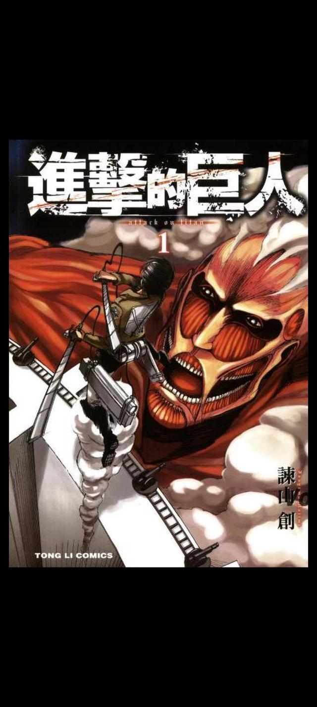 进击巨人漫画,分享珍藏版《进击的巨人》漫画