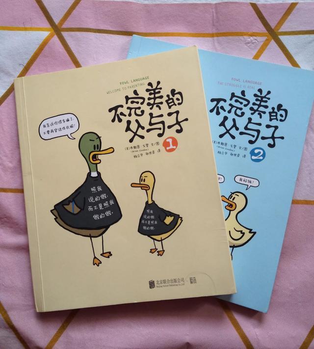 父与子漫画,2021 年新年,我推荐这两本漫画作为送给孩子的礼物