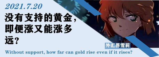 富拓外汇:没有支持的黄金,即便涨又能
