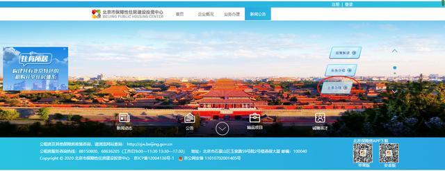 北京市保障性住房建设投资中心,两会首日:北京今年首批公租房开启配租登记(附项目及流程)