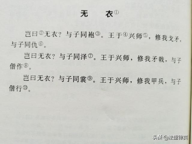 """袍的诗,""""袍泽之谊""""成语的岀处,你知道吗?请读这首诗"""