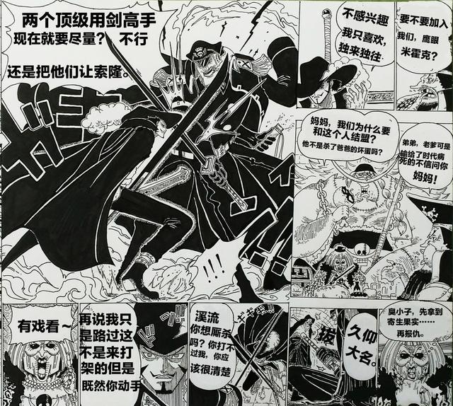 海贼王漫画吧,贴吧海贼王984话:鹰眼的父亲实力超越四皇,黑胡子团前往和之国