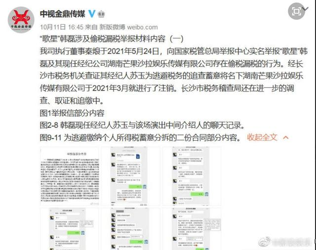 实锤?前经纪人举报韩磊税务问题进展,晒聊天记录和合同内容扎心 全球新闻风头榜 第2张