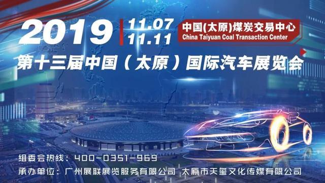 2019第十三届中国(太原)国际汽车展览会11月7日即将启幕