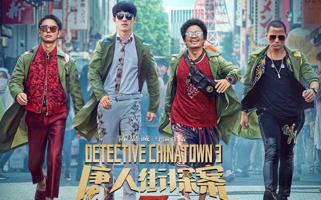 《唐人街探案3》摆脱56亿电影票房基本上是没工作压力的