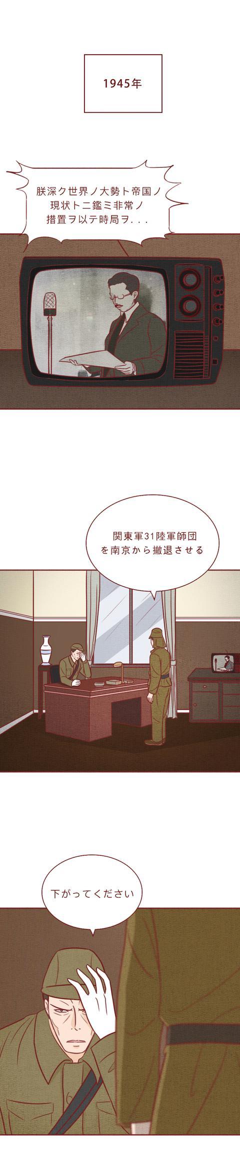 漫画人,人性漫画:房东为了活命,不断帮日本人杀害租客,结局极度舒适