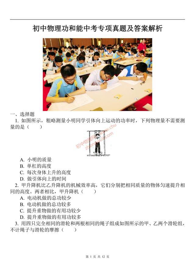 初中物理功和能中考专项练习(含答案),考前做个简单的测试