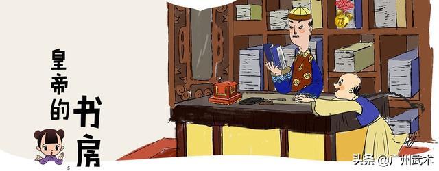毓怎么读,「中国.清朝」皇帝的书房