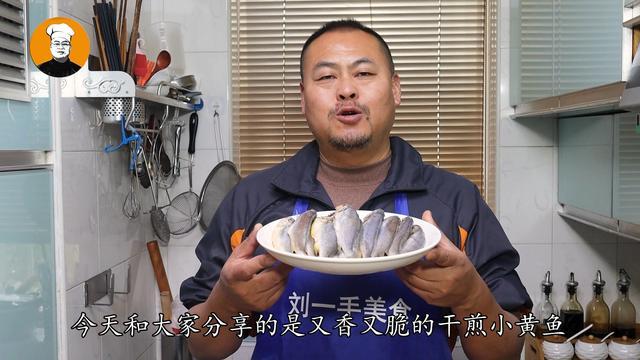 黄花鱼的做法,炸小黄鱼加面粉还是淀粉?教你正确做法,外酥里嫩,凉了也不软