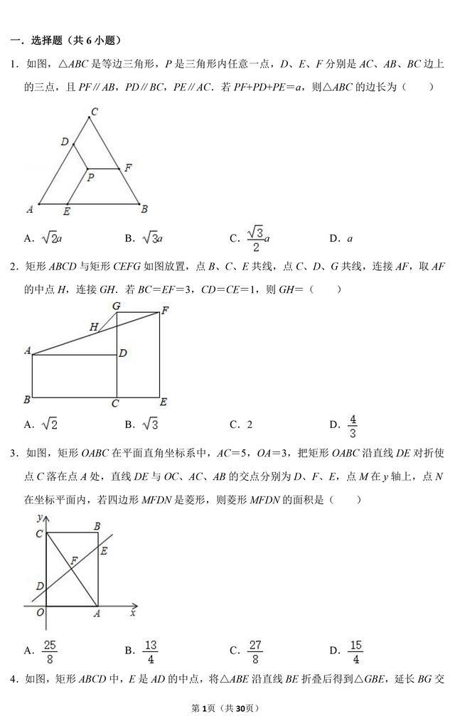 初二下初中沪教版数学电子课本-期末数学拓展